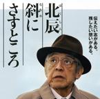 Hokushin_top