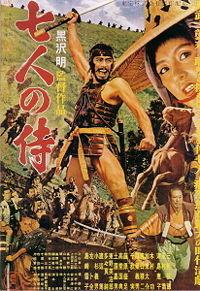 200pxseven_samurai_poster_2