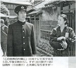 8月5日午後9時~、日本テレビで放送された「終戦記念スペシャルドラマ・この世界の片隅に」を見ました。 原作は、双葉社から出版されているコミック「この世界の