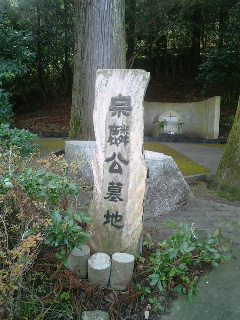 宗麟公墓所