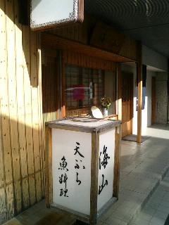 博多駅前のランチ所