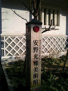 津和野安野光雅美術館