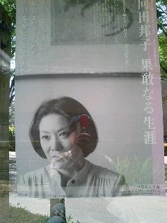 向田邦子展に行きました