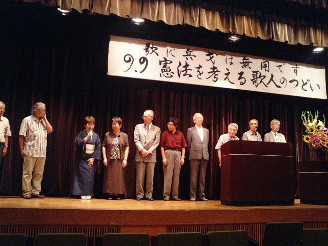 9・9憲法を考える歌人の集い
