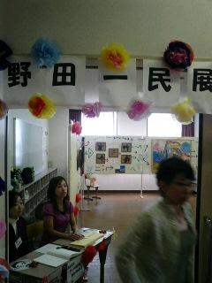 東葛看護学校学園祭