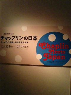 チャップリンの日本