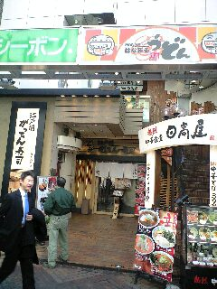 浦和の昼飯とせんべい