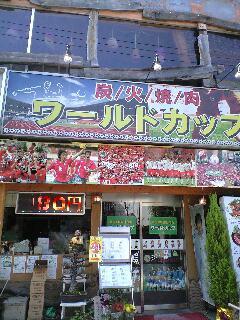 韓国料理ワールドカップ