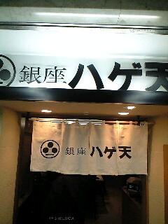 川崎のハゲ天