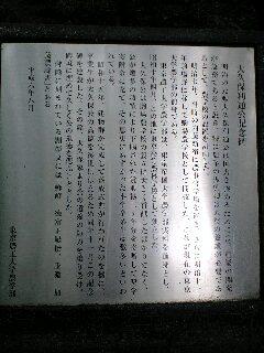 東京農工大学に行った