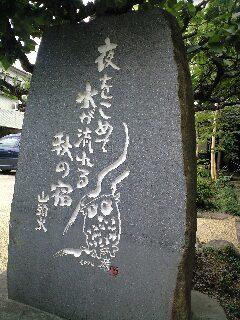 山頭火秋山巌版画館
