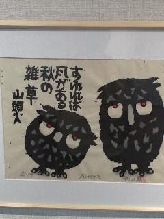 山頭火秋山巌版画館2