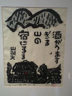 頭火秋山巌版画館3