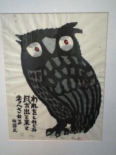 山頭火秋山巌版画館4