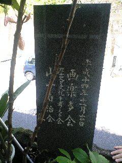 竹田の山頭火の碑