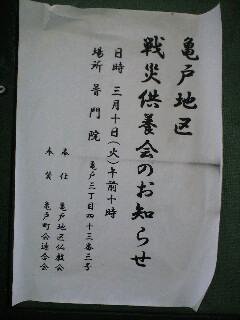 明日は東京大空襲記念日