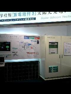 第四回新エネルギー世界展示会