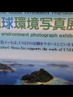 地球環境写真展