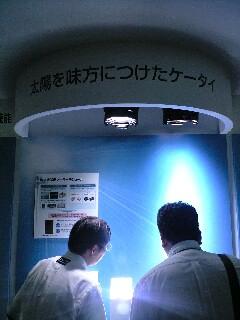 ワイヤレスジャパン2009に行った
