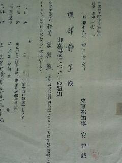 東京都戦没者慰霊苑