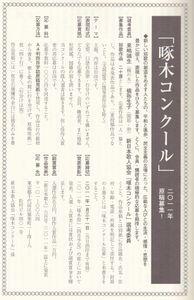 Takuboku5