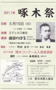Takuboku6