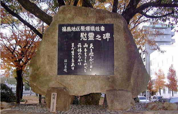 Fukusima2582