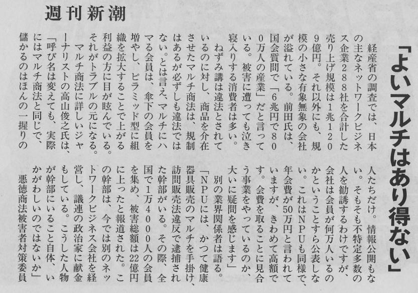 Shincho20081016p143ac
