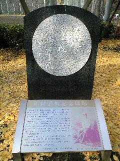 正岡子規記念球場